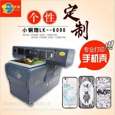 深圳个性手机壳3D浮雕光油UV平板彩印机 亚克力广告打印机厂家直销
