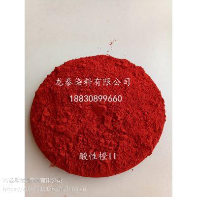 酸性染料、酸性橙II(色彩鲜亮、一等品)
