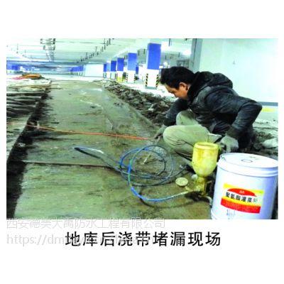 承接后浇带、伸缩缝、裂缝防水堵漏工程