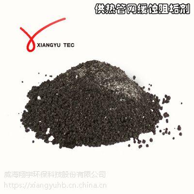 翔宇供热管网缓蚀阻垢剂GH系列 供暖系统高温缓蚀剂