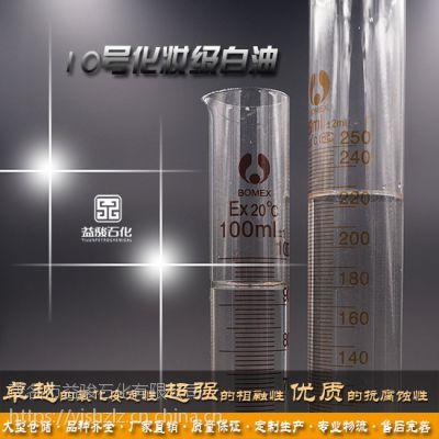 出售茂名石化优质无色无味10号化妆级白油 价格实惠值得信赖
