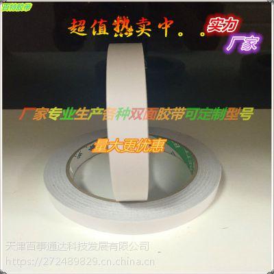天津百特厂家直销 黄热熔胶双面胶带 可定制型号
