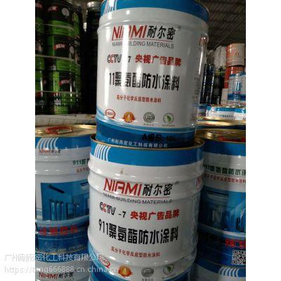 广州厂家直销911双组份聚氨酯防水涂料