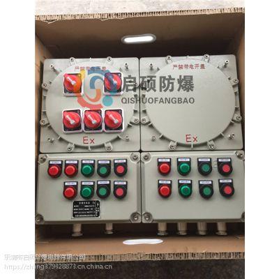 BXMD56铝合金防爆照明动力配电箱
