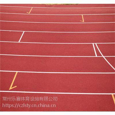 常州乐赛体育南京学校环保塑胶跑道施工全塑型塑胶材料厂家直销