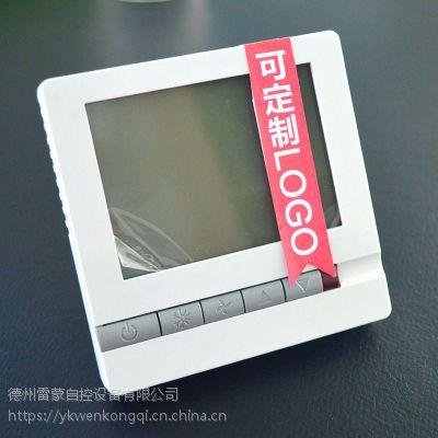 中央空调液晶温控器 开关面板 触摸温控开关可定制加工 金色品质 郢凯中国