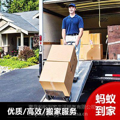 蚂蚁到家 优质搬家服务 同城搬家哪家更好