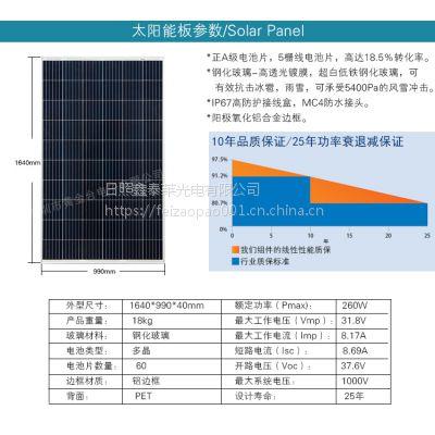 ★ 东营太阳能电池板临沂平度光伏发电站成套系统安装OEYoooo71型单晶硅板