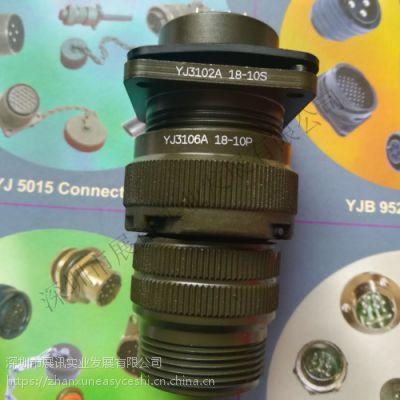 韩国原装YONGJIN4芯 10芯 14芯17芯插头插座