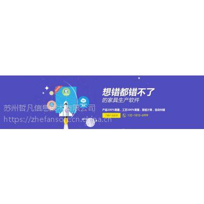 上海地区真正适合家具厂的生产erp软件三蚁家具erp