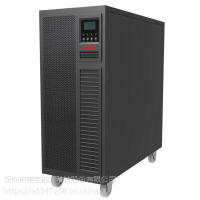 美克电源高频在线式三进三出UPS EH9225系列