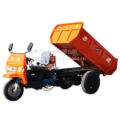 矿用自卸式三轮车 三轮小型农用拉粮车 工地载重货运车志成热销