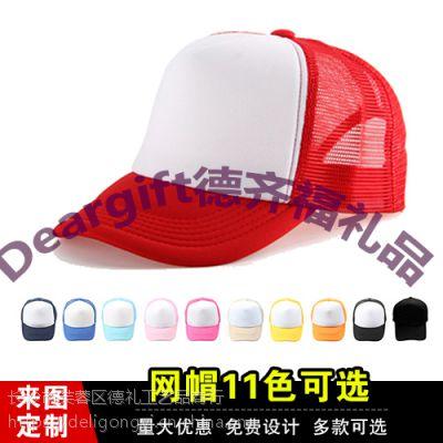 广告帽棒球帽定做鸭舌帽旅游网帽定制LOGO工作帽子男女夏天遮阳帽