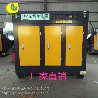 10000风量光氧除味环保设备工业空气净化器