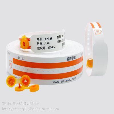 医用识别腕带定制 一次性新生儿母婴儿童识别带 条码打印腕带印刷