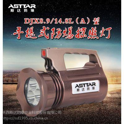 DJX8.9/14.8L(A)型手提式防爆探照灯