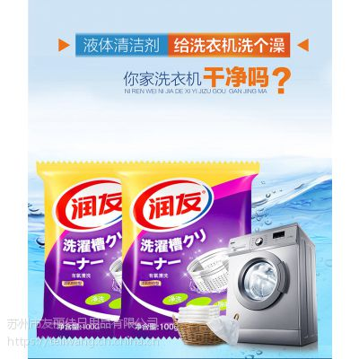 润友洗衣机清洁剂100g抑菌除垢清洗滚筒全自动内筒槽去污粉清洗剂