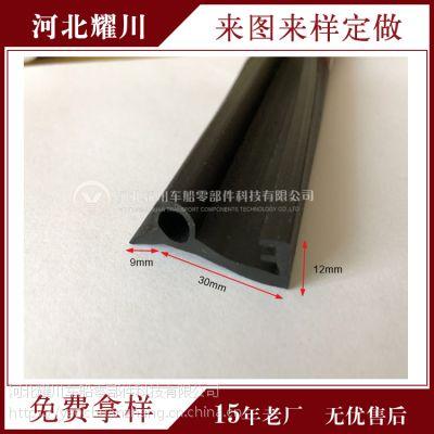 厂家直销TPE弹性体环保冷库门单边胶条 三元乙丙冷柜平开门胶条