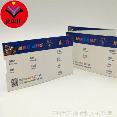 等餐券门票定制 超市价格标签票制作 折叠打孔门票定制 铜版纸票