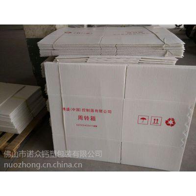 全新料钙塑箱,中山钙塑箱,诺众周转箱质量好货比三家