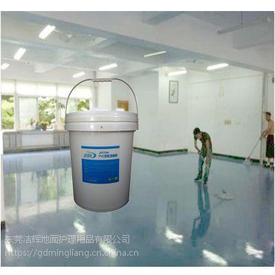福建PVC塑胶地板打蜡作用方法优质可靠环保液体蜡洁辉104环保无味