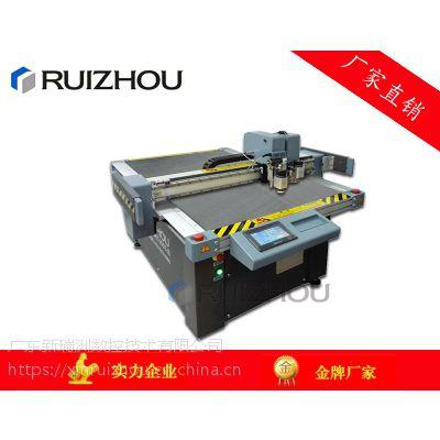 瑞洲***新智能科技产品 振动刀切割机 一体化操作机