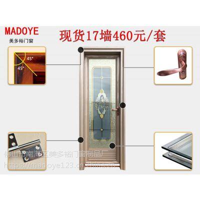 佛山美多裕门窗定制铝合金门窗 大量现货供应工程单厕所平开门 隔音防水