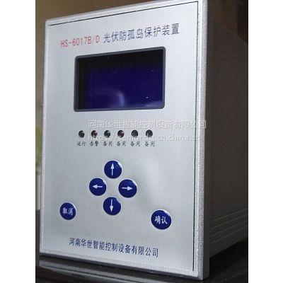 故障解列装置 防孤岛装置HS-6017B/D 防逆流逆功率监控HS-6087 欠功率监测