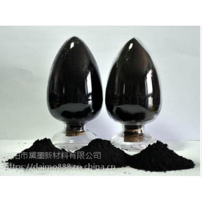 黛墨色素炭黑厂供应山东水泥彩瓦专用炭黑,高黑度水溶性炭黑