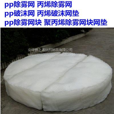 喷淋塔脱白低温过滤网水蒸气丝网除沫器 不锈钢 塑料材质 安平上善定做