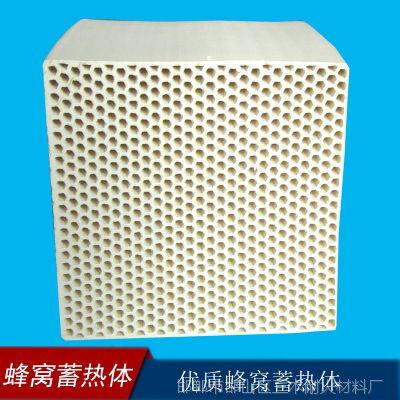 蓄热体 蜂窝蓄热体 蜂窝陶瓷蓄热体