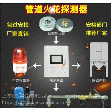 工业管道火花熄灭器、火花探测报警装置