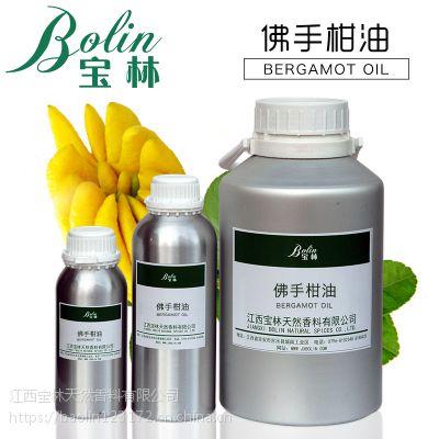 供应天然植物精油 佛手柑精油 化妆品用香料 现货包邮