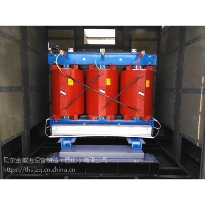 湖南地区干式变压器厂家和贝尔金合作提供弹簧式减震器、矩阵式减震器
