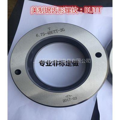 供应美制螺纹塞规BUTT 锯齿形环规非标定做 上海笑锐供