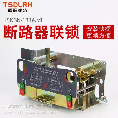 厂家直销断路器联锁JSKGN-133 机构 五防联锁高压配件 连锁机构