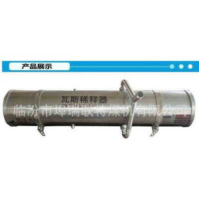 引射式瓦斯稀释器