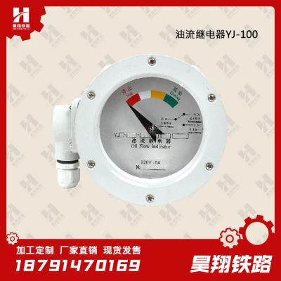 油流继电器YJ-100 铁路电气产品 电控阀 厂家销售