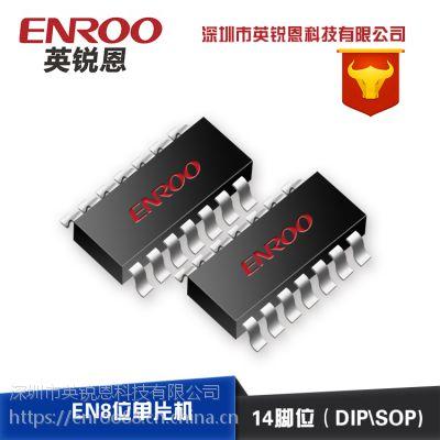 英锐恩EN8F630完全兼容PIC16F630,可提供免费代烧录
