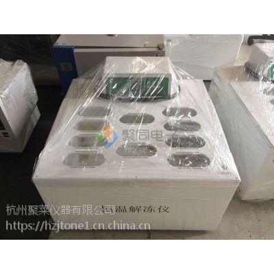 全自动干式血液融浆机JTRJ-8D聚同品牌量大价低