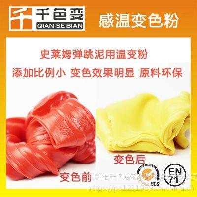 千色变温变粉添加比例小材料环保橡皮泥用感温变色粉