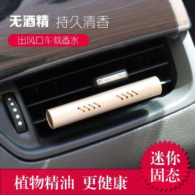 JIIKER多种香味汽车香水铝合金材质车载汽车摆件出风口香水