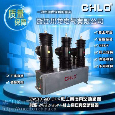 四川成都ZW32-40.5型柱上高压真空断路器