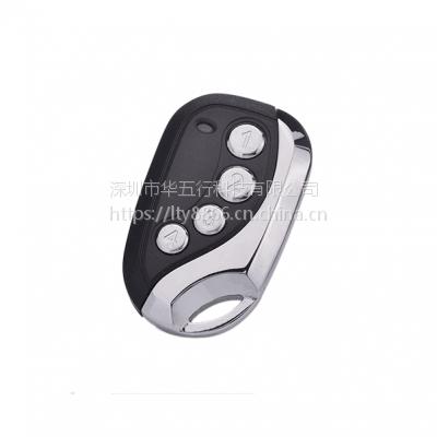 华五行HUX可定制 433频率 EV1527 开关钥匙|智能家居门窗|报警器无线遥控器