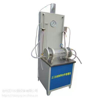 沧州正川TH-090土工合成材料水平渗透试验仪