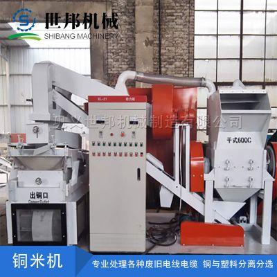 世邦机械铜米机杂线铜米机设备