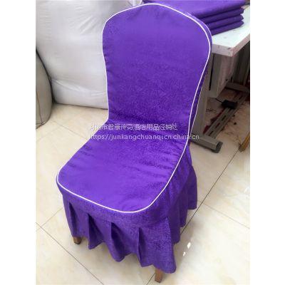 君康酒店椅套 宴会椅套 餐厅椅套 酒店婚庆椅套 椅套定做 椅套椅裙