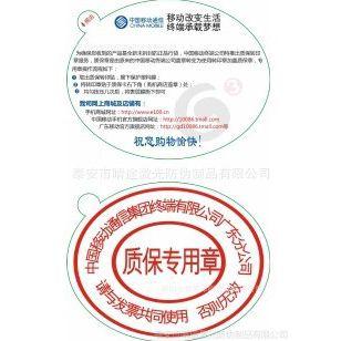 防伪印刷厂家定制 手机质保转印章标签 转印章防伪标签制作