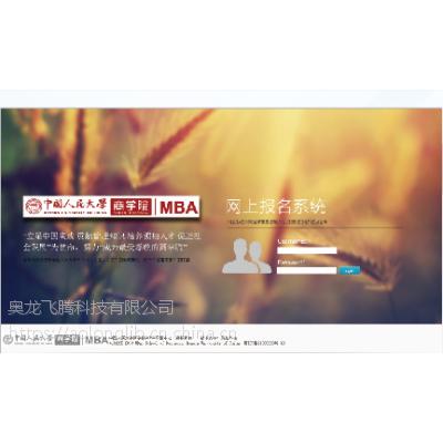 供应奥龙MBA管理系统