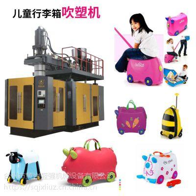 盛强直销 儿童玩具行李箱吹塑机 中空吹塑机 塑料生产设备
